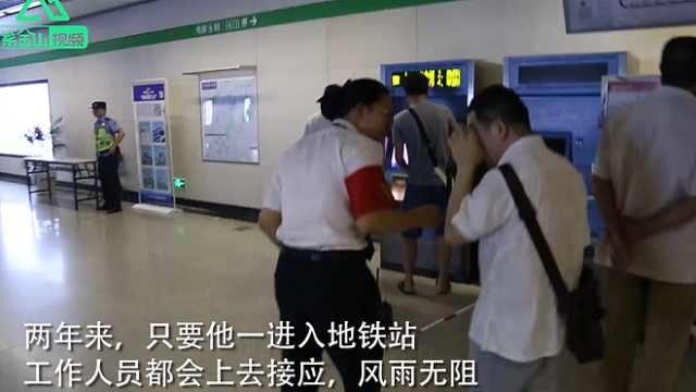 暖心!地铁人员护送盲人