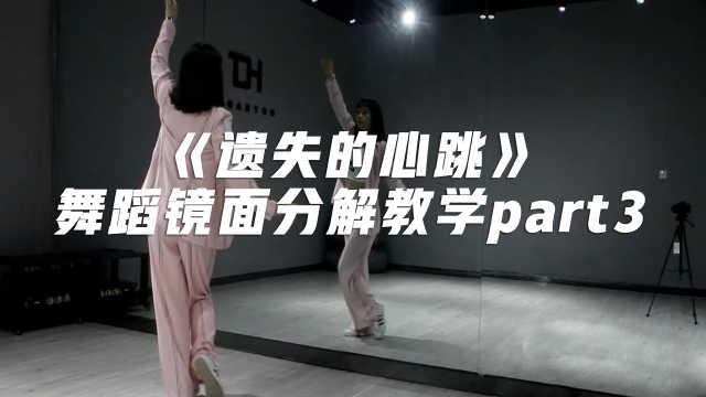 《遗失的心跳》舞蹈分解教学part3