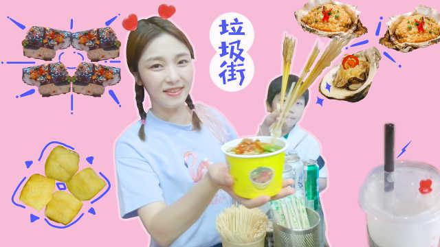 """杭州""""垃圾街""""简直就是我的天堂!"""