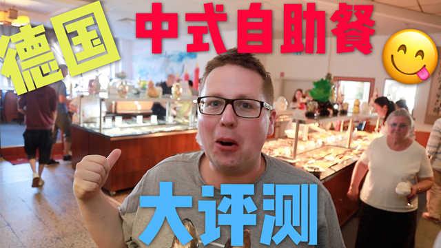 在国外多少钱可以吃到中式自助餐?