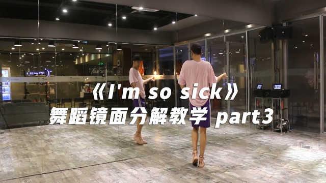 《I'm So Sick》舞蹈镜面教学part3