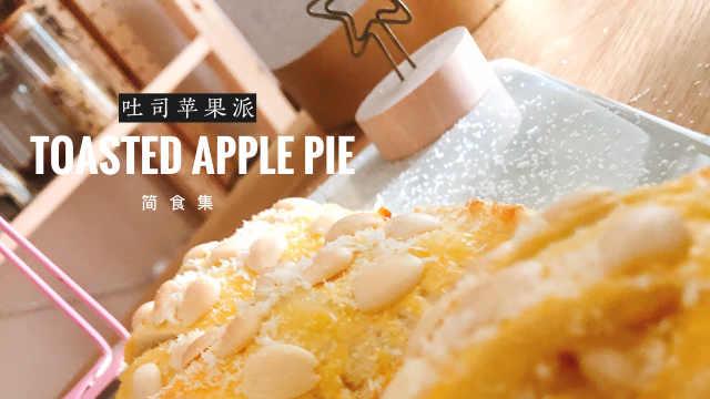 简单好吃的苹果派,10元做7个