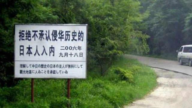 我国这个景区不准有的日本人进入?