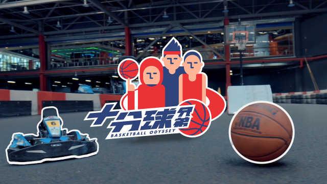 这是一场卡丁车与篮球Crossover
