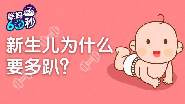 出生就做这件事,宝宝身体好!