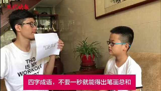 12岁男孩可一眼看出汉字笔画