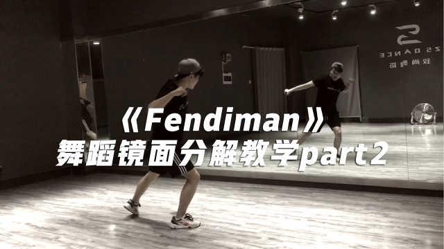 《Fendiman》舞蹈镜面分解教学P2