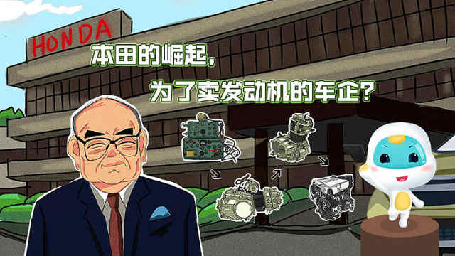 本田的崛起,为了卖发动机的车企?