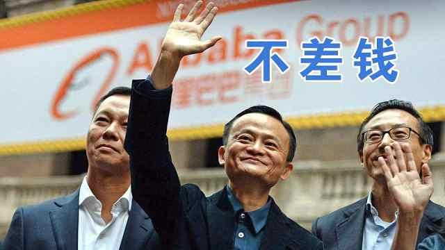 阿里奖励164亿,BAT中股权激励最大