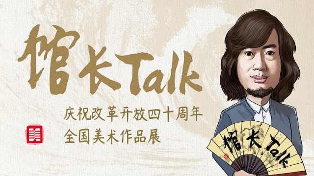 馆长Talk:中国第一展到世界第一展