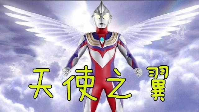奥特曼化身天使,长出洁白的翅膀!