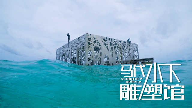 马代的海水下,竟然藏了一座雕塑馆