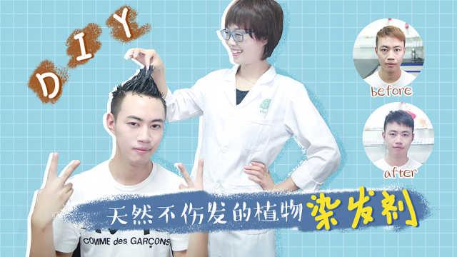 教你用天然的材料,DIY染发头膏