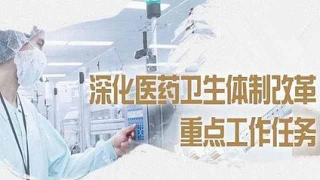 深化医药卫生体制改革重点工作任务