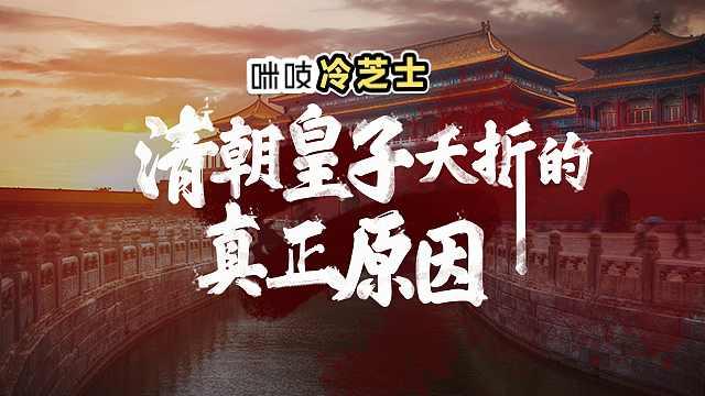 清朝皇子为何大多活不久?