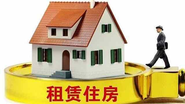 全国住房租赁政策细则将出台