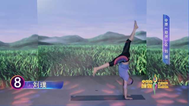 《中国有瑜伽》总决赛8号:刘璞