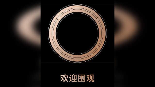 苹果正式向媒体发送发布会邀请