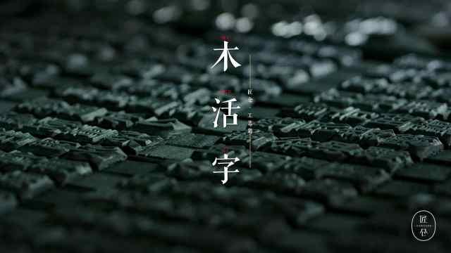千年木活字印刷术,叹为观止
