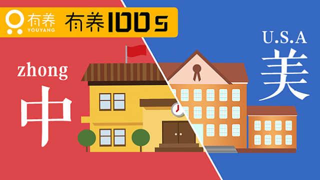 中国小学和美国小学差异在哪呢?