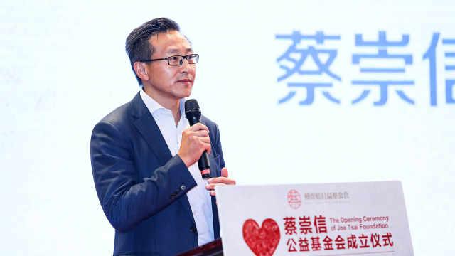 蔡崇信公益基金会在南浔成立