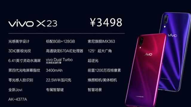 vivo X23正式发布:售价3498元