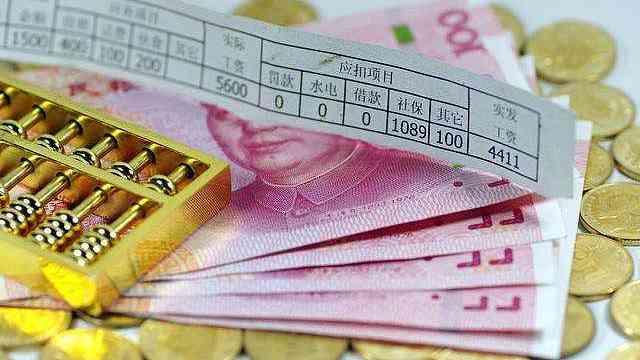 11个省市公布最新工资指导线