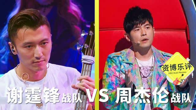 【ZIBO乐评】中国好声音2018第8集