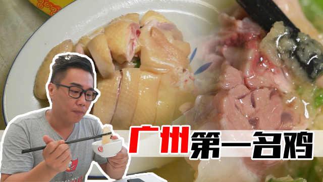 去吃广州十大名鸡之首的清平鸡啦!