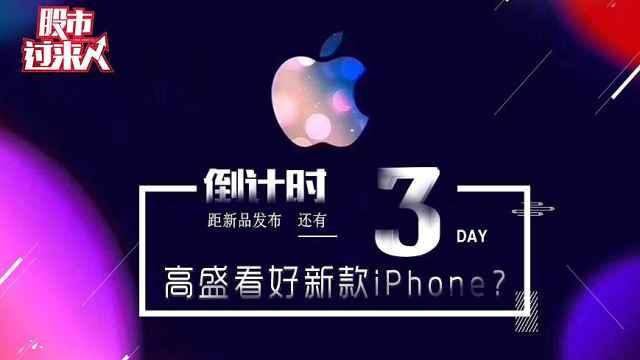 高盛看好新款iPhone?