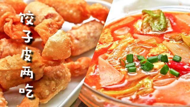 超简单饺子皮创意吃法,好看更好吃