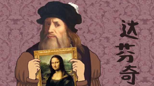 人类史上第一全能王——达·芬奇