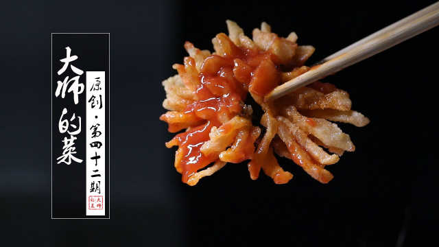 酸甜可口的菊花鱼,刀功更是了得!