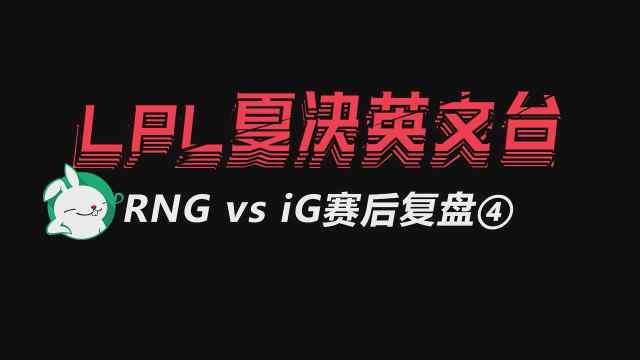 LPL夏决RNG vs iG第四局英文复盘