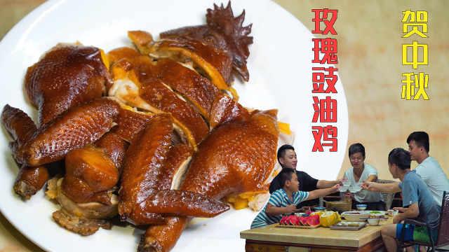 广式玫瑰豉油鸡,中秋晚宴必备硬菜