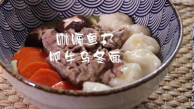 三餐记第九回:咖喱鱼丸肥牛乌冬面