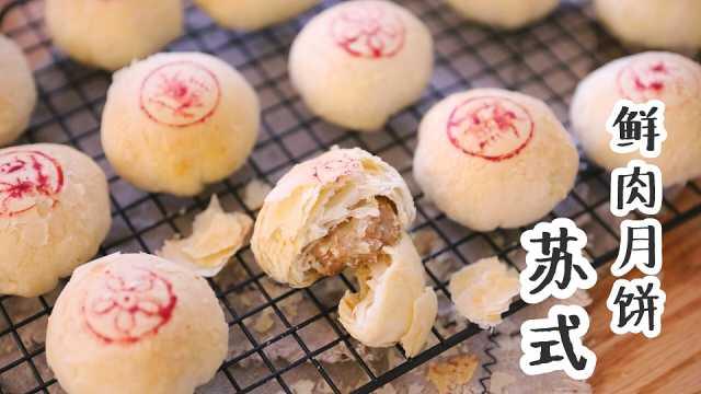 【鲜肉月饼】酥到掉渣的月饼