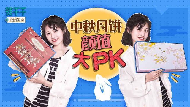 中秋节月饼甄选攻略