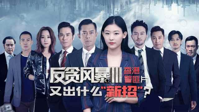 反贪风暴3:香港警匪片又出啥新招