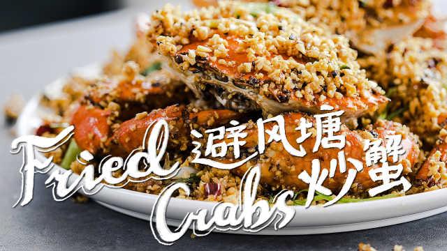 港式炒蟹,蟹肥怀旧的味道!