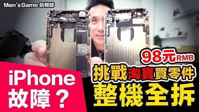 网购的手机总成零件真的可以用吗?