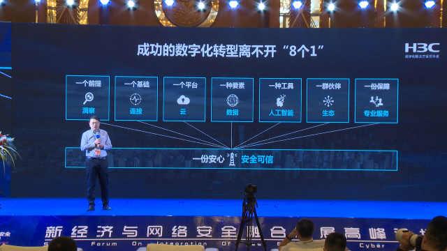 张力:新经济数字化转型离不开8个1