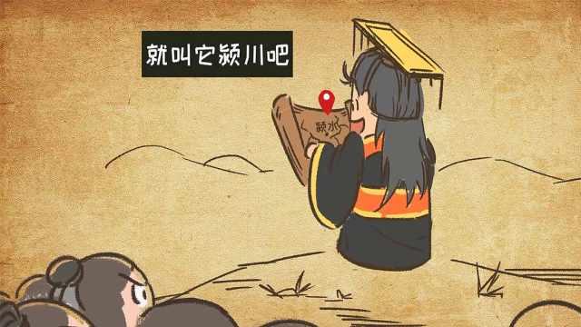 """历史上第一个首都所在地""""颍川"""""""
