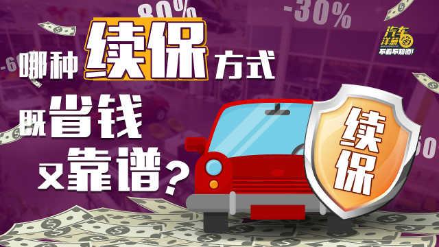 车险续保哪种最便宜?