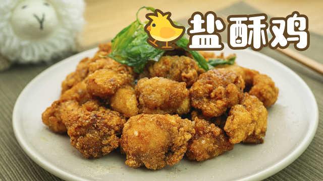 台湾小吃盐酥鸡的私房配方