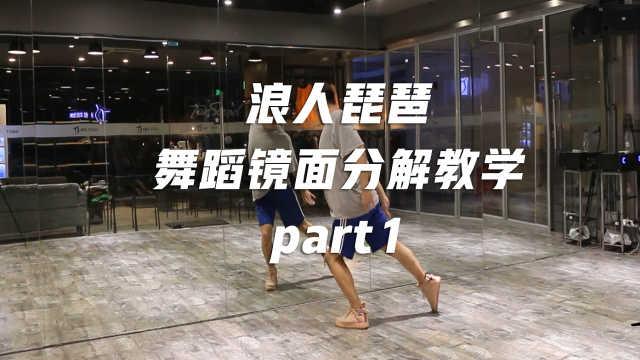 《浪人琵琶》舞镜面分解教学part1