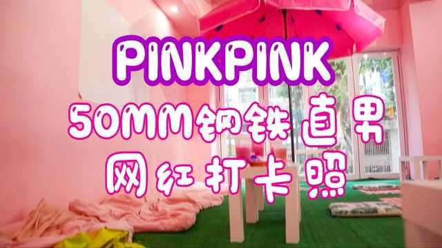 粉色网红咖啡厅的打卡照怎么拍?