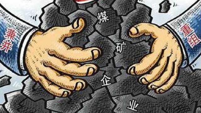 央企煤炭整合专项基金酝酿新动作
