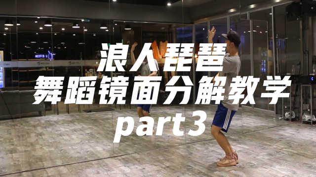 《浪人琵琶》镜面分解教学part3