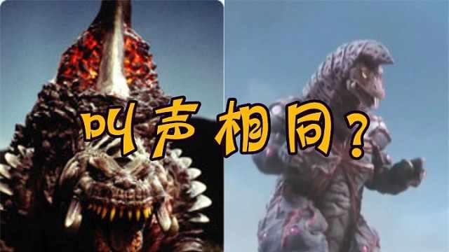 两个熔岩怪兽配音是同一人?